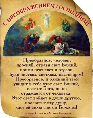 Открытка к празднику Преображение Господне